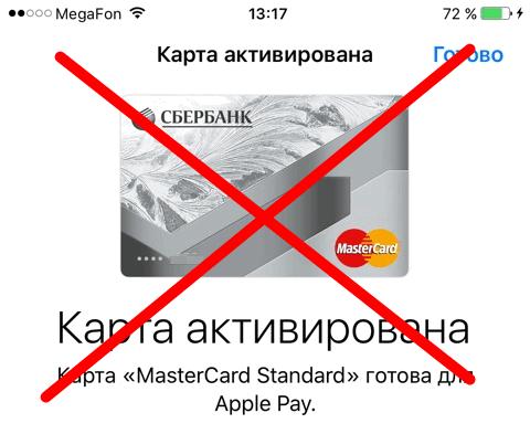 Почему не добавляется карта Apple Pay