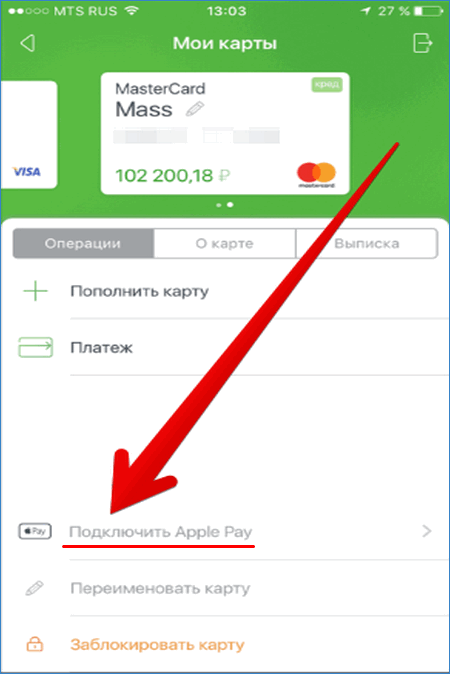 Подключение Apple Pay в Сбербанк Онлайн