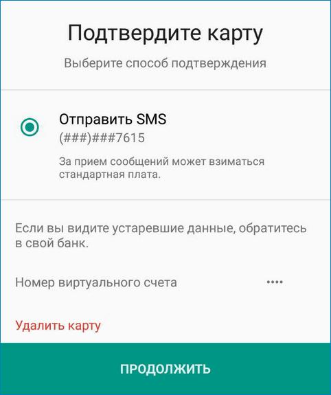 Подтверждение карты по СМС Android Pay