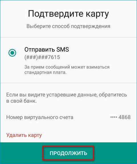 Подтверждение карты с помощью СМС Android Pay