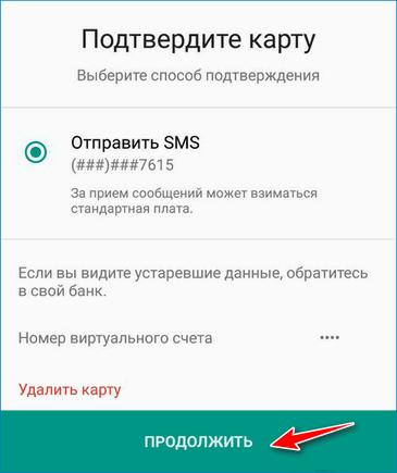 Подтверждение по СМС Android Pay