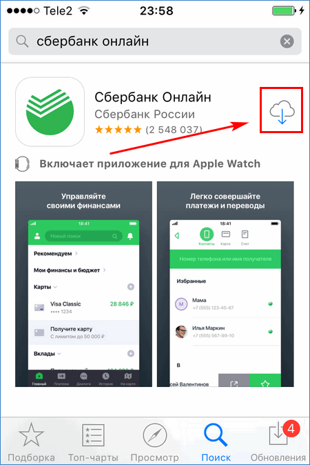 Поиск приложения от Сбербанка в AppStore