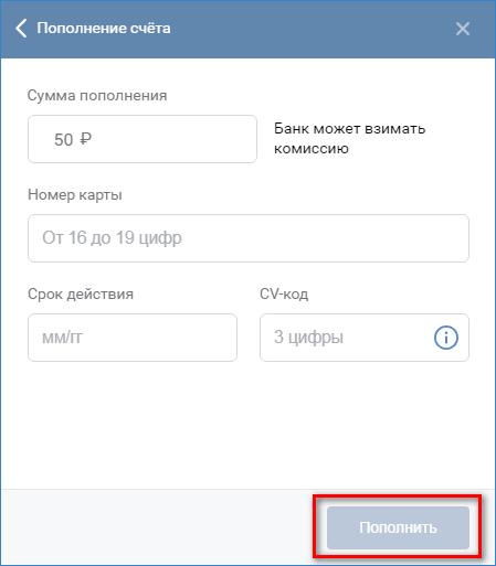 Пополнение счета VK Pay