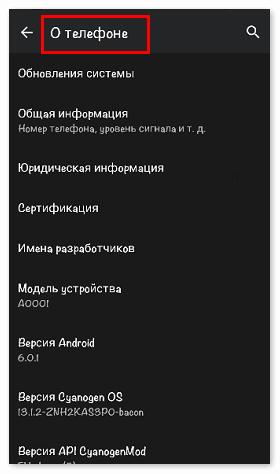Посмотреть информацию о смартфоне