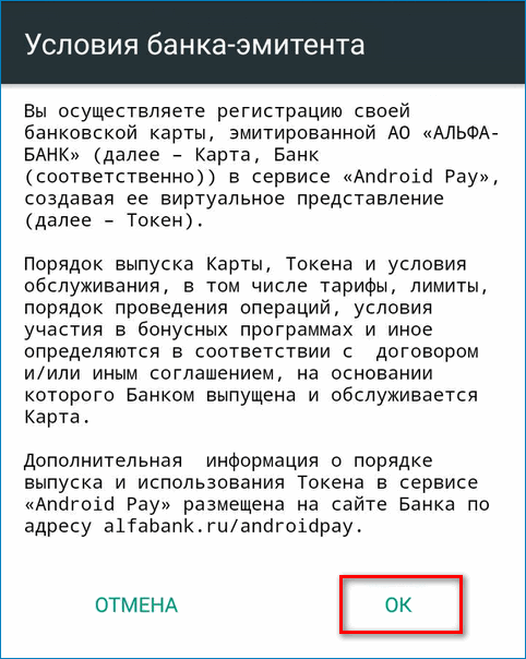 Принять условия банка Android Pay