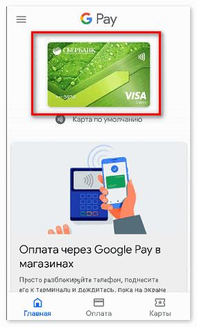 Привязанная карта к Google Pay