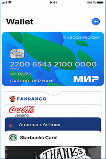 Привязанная карта в Wallet