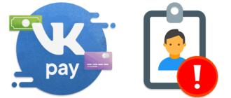 Проблема прохождения идентификации в VK Pay