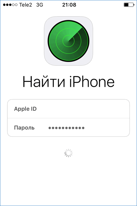 Программа Найти iPhone