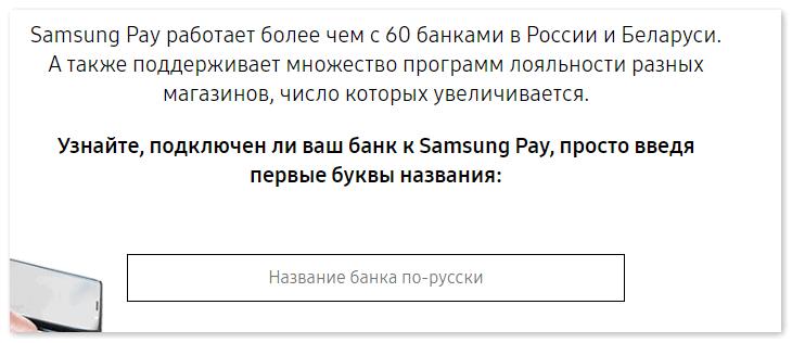 Проверить банк на сайте Samsung Pay