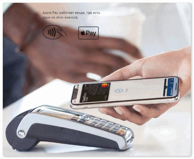 Расплатиться с помощью Apple Pay