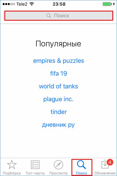 Раздел поиск в AppStore