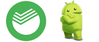 Сбербанк NFC на Android