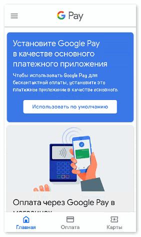 Сделать Google Pay основным платежным средством
