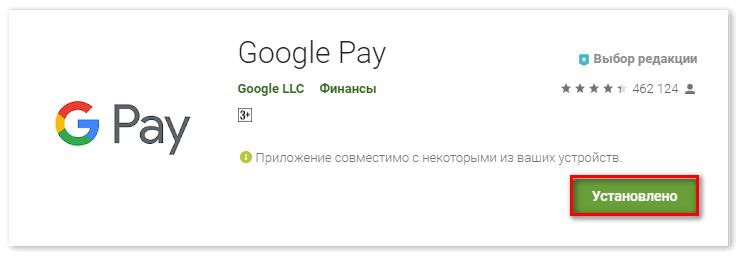 Скачать Google Pay из Плэй Маркет