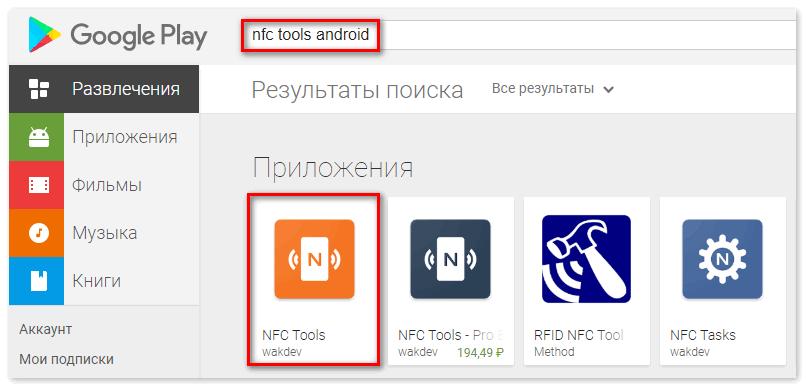 Скачать приложение NFC Tools на Андроид