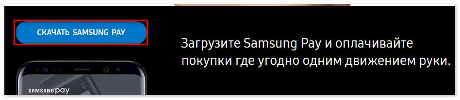 Скачать Samsung Pay на смартфон