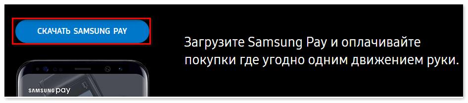 Скачать Samsung Pay с официального сайта