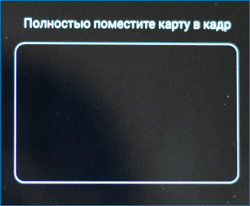 Сканирование карты Android Pay