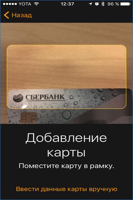 Сканирование карты в Apple Pay