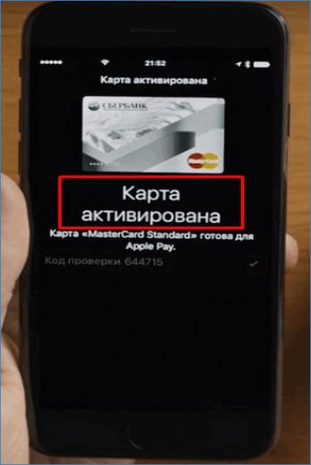 Сообщение об активации карты в Apple Watch