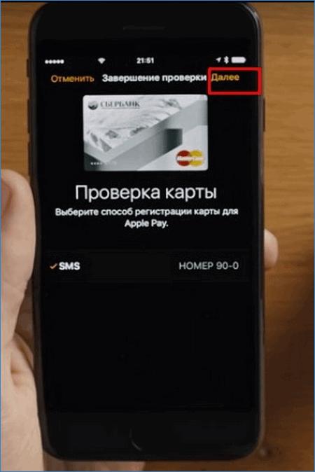 Способ регистрации карты в Эппл Вотч