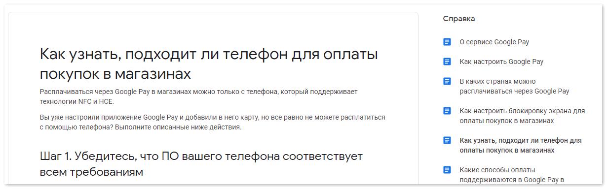Справка от Google Pay