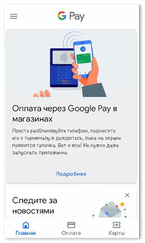 Стартовая страница Google Pay