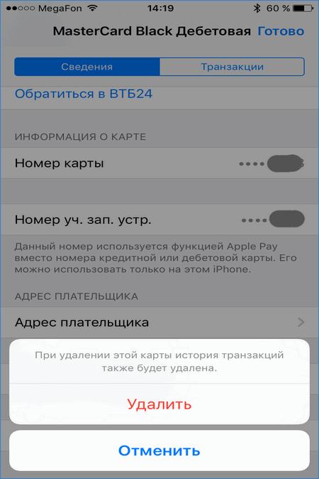 Удаление карты из ApplePay