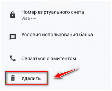 Удалить карту Android Pay
