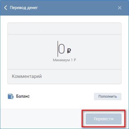 Указать сумму перевода VK Pay