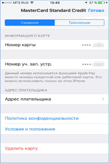 Управление Apple Pay