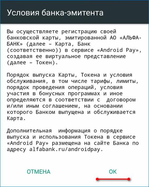 Условия банка Android Pay