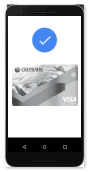 Успешная оплата в метро через Google Pay