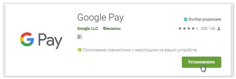 Установить Google Pay на смартфон