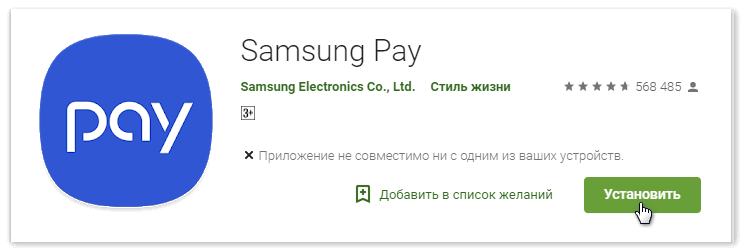 Установить Samsung Pay из Плэй Маркет