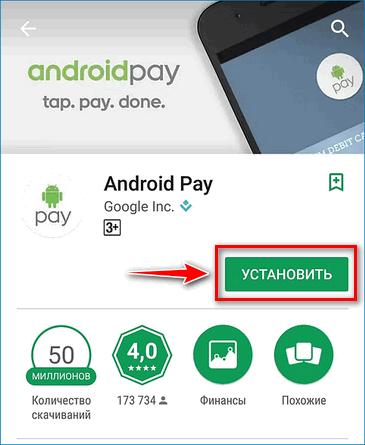 Установка из магазина Android Pay