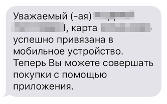 Уведомление от Сбербанка