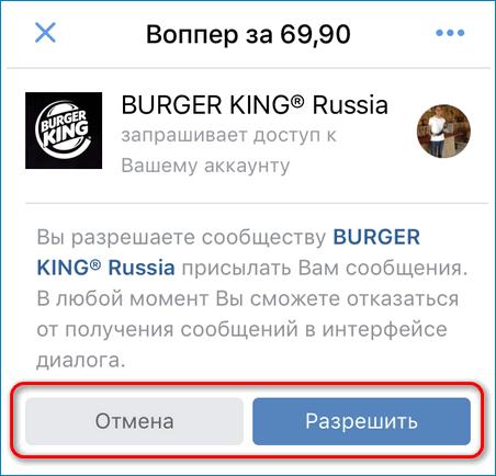 Уведомления Burger King VK Pay