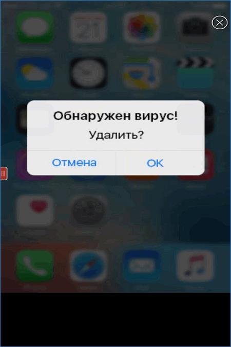 Вирус на iPhone