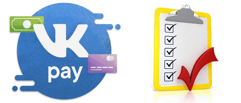 VK Pay — правила пользования сервисом покупок Вконтакте