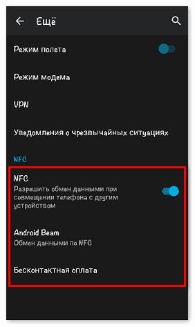 Включить NFC на смартфоне