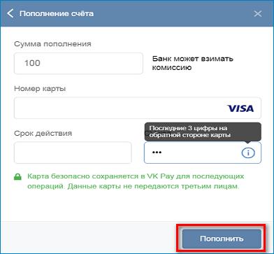 Ввод данных карты VK Pay