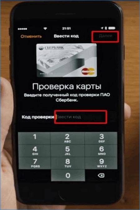 Ввод кода из SMS-сообщения в Apple Вотч