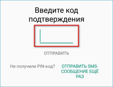Ввод кода подтверждения Android Pay