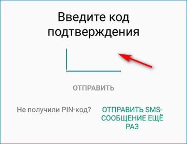Ввод кода СМС Android Pay