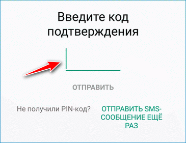 Ввод кода СМС Android Pay ее