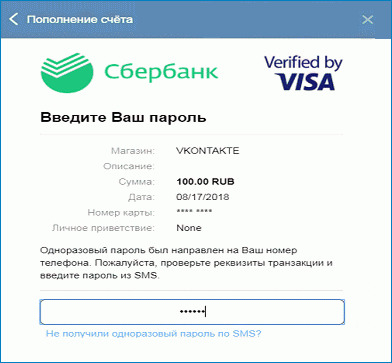 Ввод СМС кода VK Pay