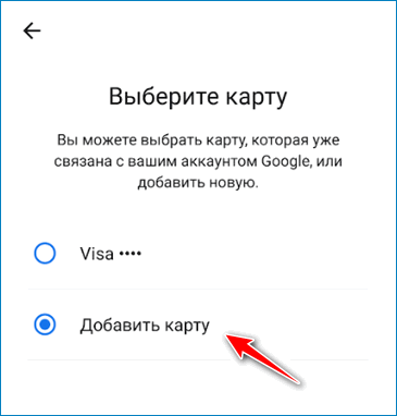 Выбор карты Android Pay