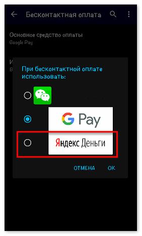 Выбрать Яндекс.Деньги для бесконтактной оплаты